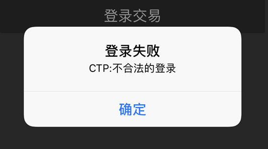 登录交易软件提示:CTP不合法怎么办?